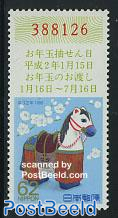 Year of the horse, lottery stamp 1v