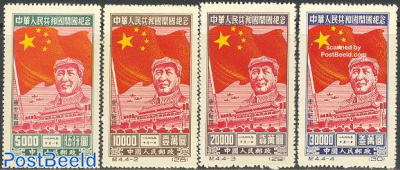 Northeast China, Peoples republic anniversary 4v