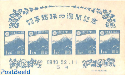 Philatelic week s/s (issued without gum)