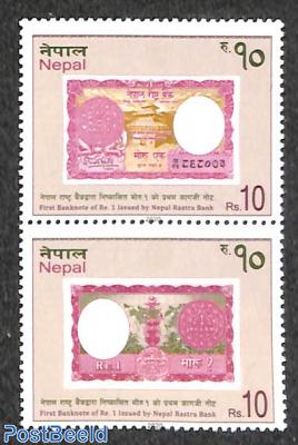 Nepal Rastra Bank 2v [:]