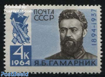 Stamp Russia Soviet Union 1964
