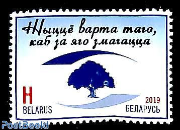 Belarus medicine 1v