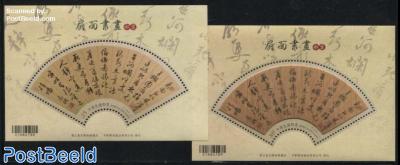 Calligraphy 2 s/s (1 s/s Bamboo)