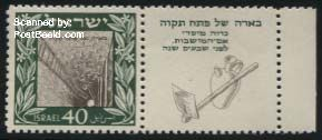 75 Years Petah Tiqwa 1v with tab on right side