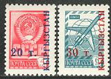 Definitives overprinted 2v